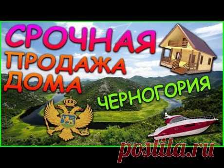 Недорогой дом в Черногории 25 04 2020 - YouTube
