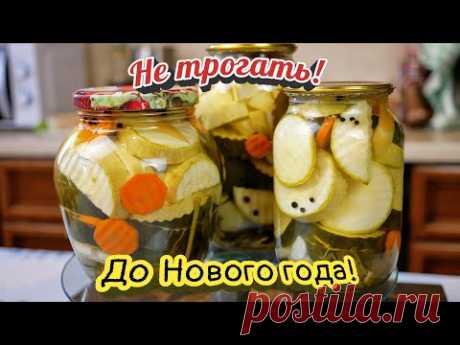 Мариную КАБАЧКИ и ЦУКИНИ к Новогоднему столу, цыганка готовит.