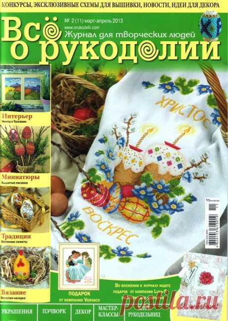 Все о рукоделии № 2 (11) март-апрель 2013