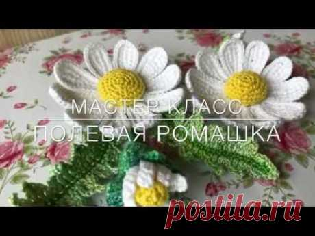 \ud83d\udc96 el Maestro la clase \ud83d\udc96 «la manzanilla De campo» la labor de punto de Tunicia. Crochet flower pattern