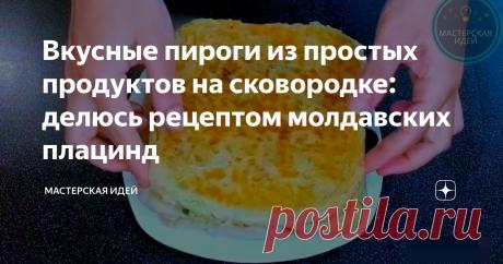 Вкусные пироги из простых продуктов на сковородке: делюсь рецептом молдавских плацинд