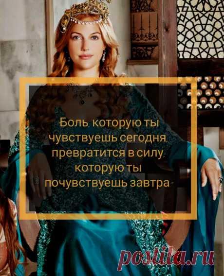 Цитаты Хюррем султан, над которыми стоит задуматься каждому   Великолепный век   Яндекс Дзен