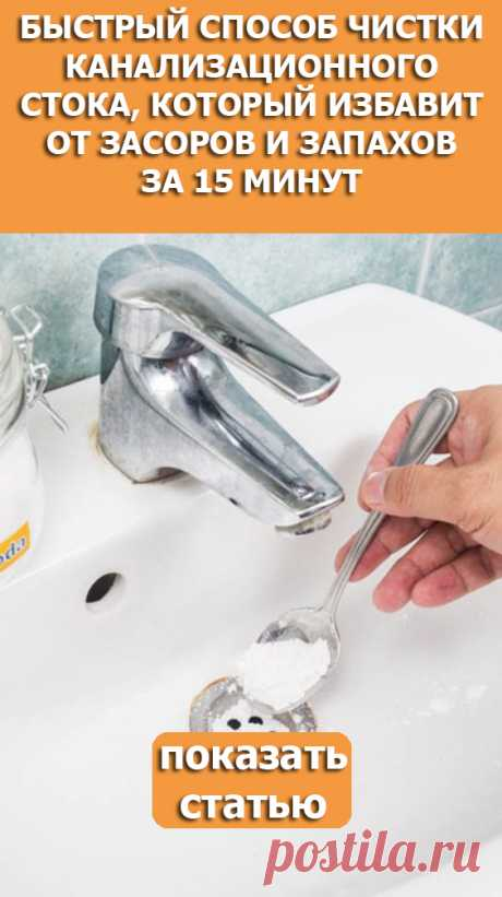 Смотрите Быстрый способ чистки канализационного стока, который избавит от засоров и запахов за 15 минут