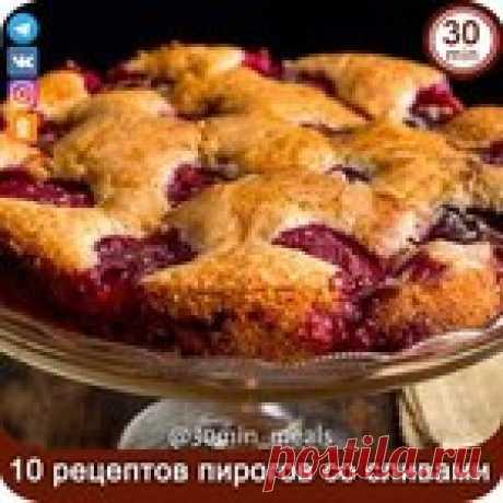 ПИРOГИ CO СЛИВАMИ - 10 вкуснейших рецептов!
