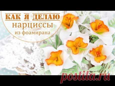 КАК я делаю НАРЦИССЫ из фоамирана (ЗАКУЛИСЬЕ 28.1)/Скрапбукинг цветы/ Handmade Narcissus
