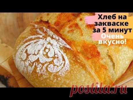 БЫСТРЫЙ Хлеб на закваске за 5 минут С СЫРОМ ☆ ХЛЕБ БЕЗ ЗАМЕСА с холодной расстойкой ☆ No-Knead Bread