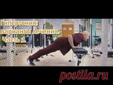 HYPERTENSION. How to treat? There are two simple exercises of doctor Bubnovsky