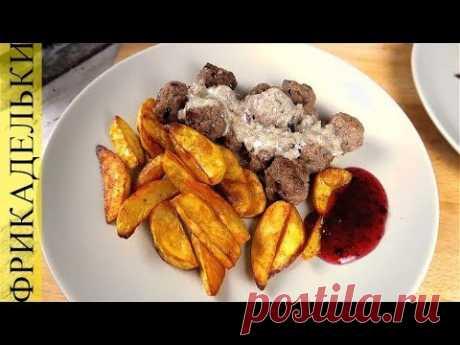 Шведские мясные фрикадельки как в IKEA | Рецепт фрикаделек и мясного соуса