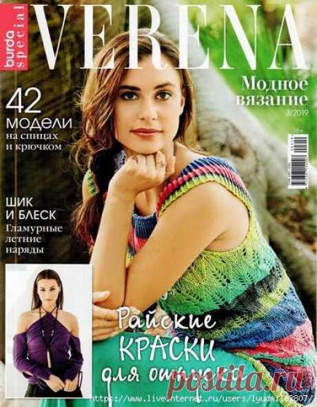 Verena №3/2019 Special Модное вязание Райские краски для отпуска