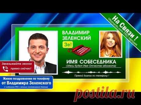 НАСТОЯЩИЙ ЖИВОЙ ДИАЛОГ! Поздравления с днем рождения от В. Зеленского по телефону - АБСОЛЮТНЫЙ ХИТ! - YouTube   https://www.youtube.com/watch?v=ULoMc9VBTUI