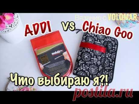 ADDI y Chiao Goo\/\/Mi experiencia del uso\/\/Que y por qué tejo ahora\/\/los Instrumentos para la labor de punto