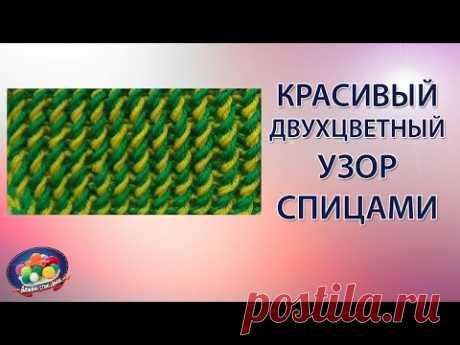 Двухцветное вязание спицами: 9 вариантов узоров, фото, видео мк