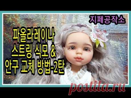 파올라레이나 식모 & 안구 교체 방법-2탄(Doll Custom)