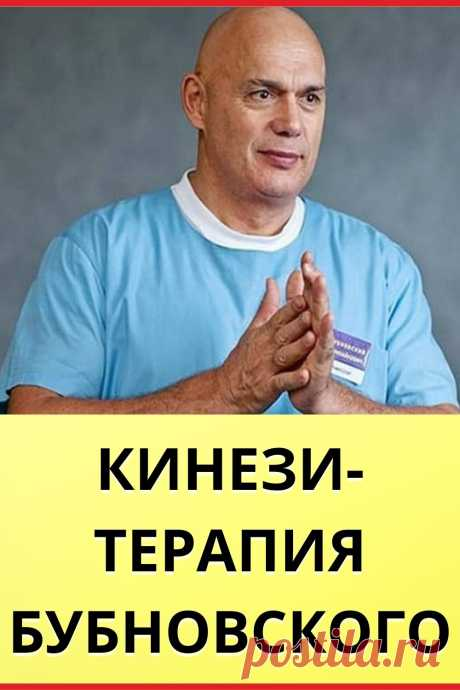 Кинезитерапия Бубновского