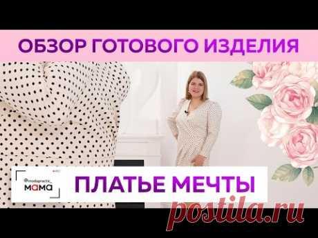 Платье моей мечты! Модное платье в горошек из полушерстяной ткани с шелком. Обзор готового изделия.