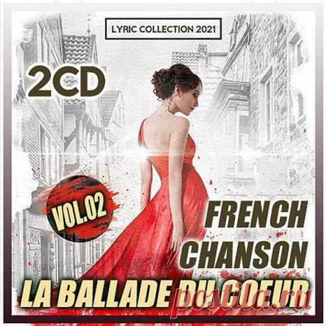 France Shanson - La Ballade Du Coeur Vol.02 (2021) Mp3 Красивая музыка, приятные голоса, великолепные строчки о любви, об этом прекрасном чувстве, наполняют собой треки второго релиза сборника под названием «France Shanson - La Ballade Du Coeur». Вспоминайте прошлые времена, готовьтесь к новым! Главное, чтобы честность и доброта жили в вашем