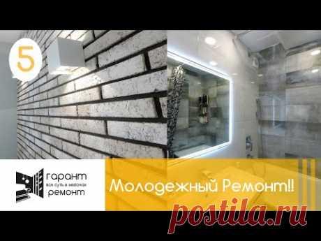 МОЛОДЕЖНЫЙ РЕМОНТ. ГАРАНТ-РЕМОНТ