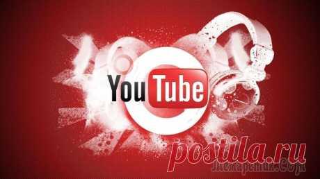 Десятка полезных функций YouTube на все случаi
