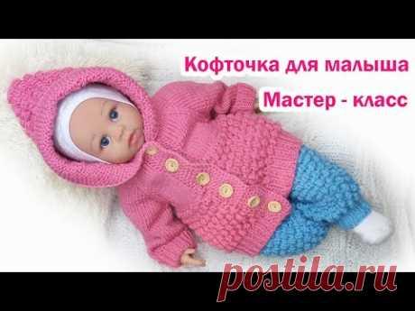 Детская кофта спицами для новорожденного Подробный мастер класс