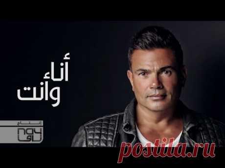 Amr Diab - Ana W Enta (عمرو دياب - أنا وأنت (كلمات