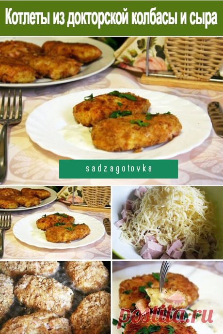 Котлеты из докторской колбасы и сыра — Сад Заготовки