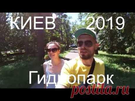 Киев 2019!!! Гидропарк Киев!!! GOPRO 7 HERO WHITE снимаем под водой - YouTube