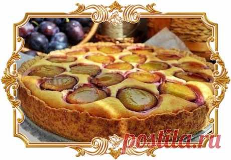 Страсбургский пирог со сливами  Ароматный пирог с нежной, кремовой начинкой и сливами - очень вкусно!  Количество порций: 6-8. Показать полностью…