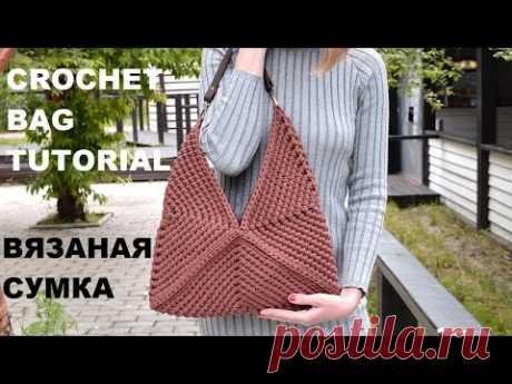 """Сумка """"Геометрия"""" из трикотажной пряжи крючком. Crochet Bag of T-shirt yarn ENGLISH Subtitles"""