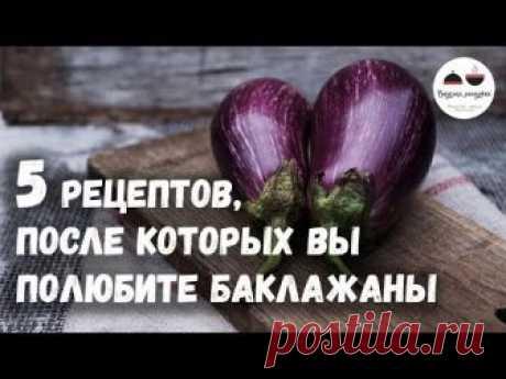 Баклажаны сейчас на нашем столе каждый день! Самые любимые «баклажановые» рецепты я собрала в этом видео. Попробуйте их приготовить – и вы полюбите Баклажаны...
