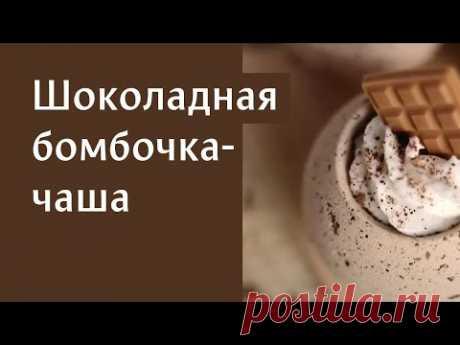 Шоколадная бомбочка-чаша