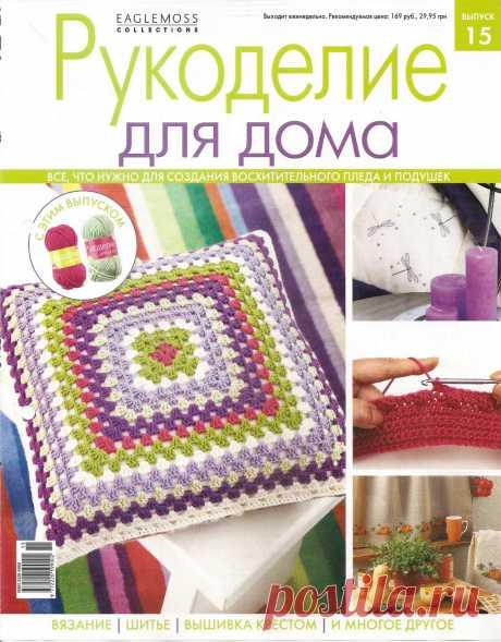 Рукоделие для дома №15 2013