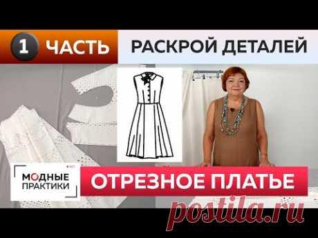 Отрезное платье со съемным воротником для Инги. Часть 1. Моделирование и раскрой платья без рукавов.
