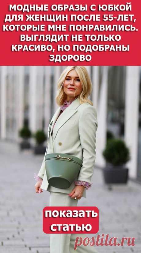 СМОТРИТЕ: Модные образы с юбкой для женщин после 55-лет, которые мне понравились. Выглядит не только красиво, но подобраны здорово