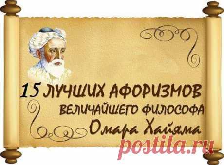 15 лучших афоризмов Омара Хайама