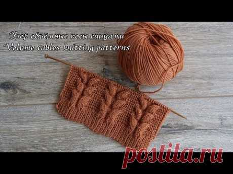Узор объёмные косы спицами   Volume cables knitting patterns