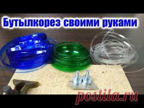 КАК  СДЕЛАТЬ ПРОСТОЙ БУТЫЛКОРЕЗ ДЛЯ ПЛАСТИКОВЫХ БУТЫЛОК   //  bottle cutter for plastic bottles