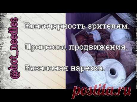 #ВязальнаяНарезка. Процессы.
