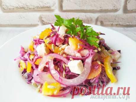 Новый салат из капусты, у этого салата нет конкурентов, очень вкусный! У этого салата просто нет конкурентов, вкусный, сочный, простой по составу, а еще и полезный. Рецепт этого салата нашла в одном из кулинарных журналов и сначала обратила внимание на его яркость, но ко...