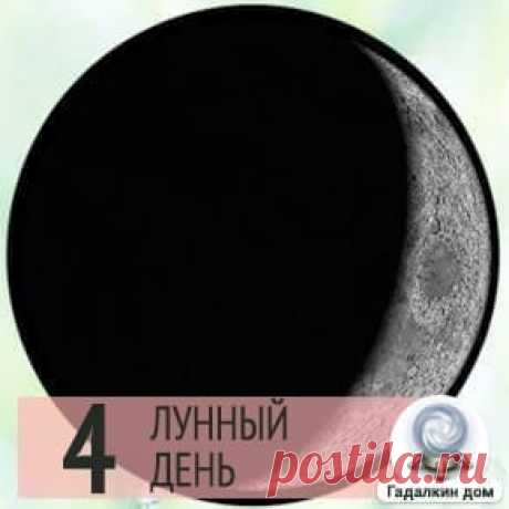 Лунный календарь на 26 мая 2020 года