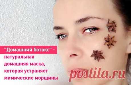 """""""Домашний ботокс"""" - натуральная маска, которая устраняет мимические морщины Вы можете сказать, что это звучит неправдоподобно, не правда ли? Но есть природные средства, такие как анис, которые обладают мощными омолаживающими свойствами. И воздействие их на кожу вас приятно удивит."""