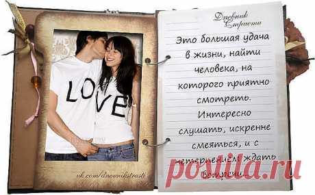 Дневник страсти... ~ Блоги ~ Beesona.Ru
