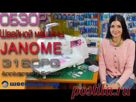 """Юбилейная швейная машинка JANOME 3160PG. Скидки на ножницы в """"Швейном мире"""" Украина"""