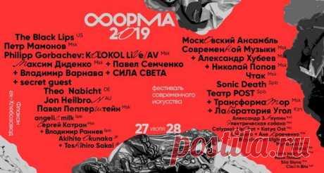 Никаких комиссий — билеты на фестиваль Форма по ценам организаторов!