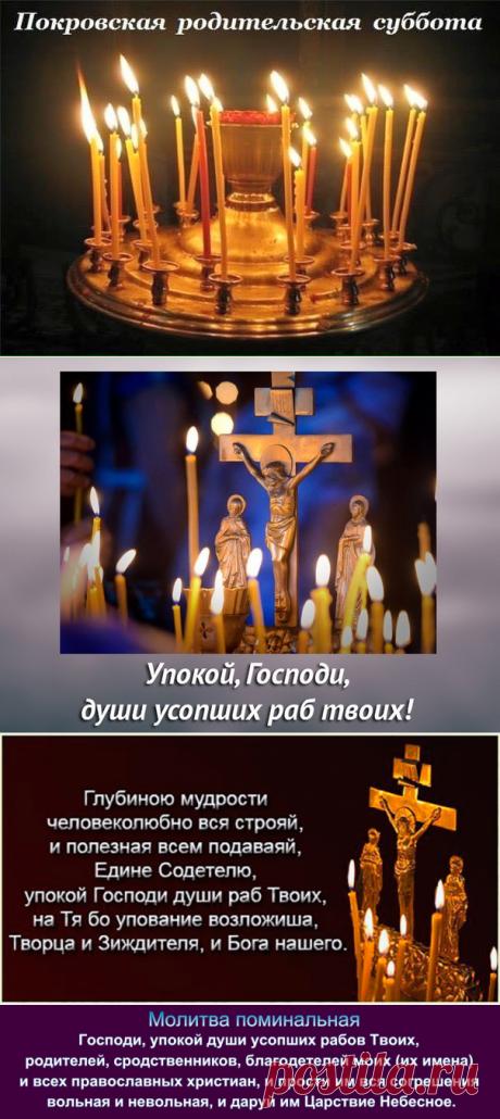 12 ОКТЯБРЯ 2019 ГОДА - ПОКРОВСКАЯ РОДИТЕЛЬСКАЯ СУББОТА..