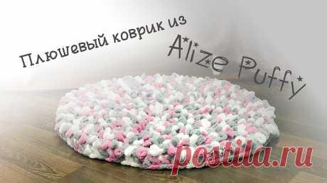 Плюшевый коврик из Alize Puffy - YouTube
