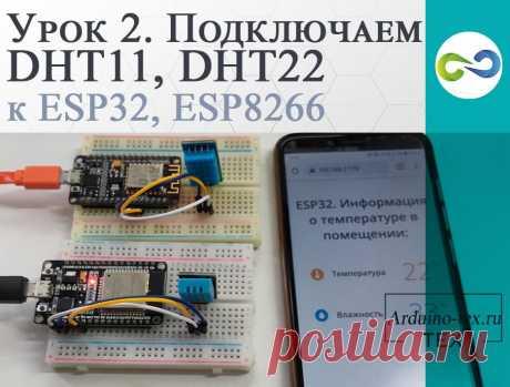 Урок 2. Подключаем DHT11, DHT22 к ESP32, ESP8266. Показание на веб-странице.