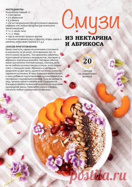 Смузи из нектарина и абрикоса