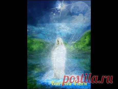 Богиня ТАНЯ, богиня любви, дружбы, радости, счастья!!!