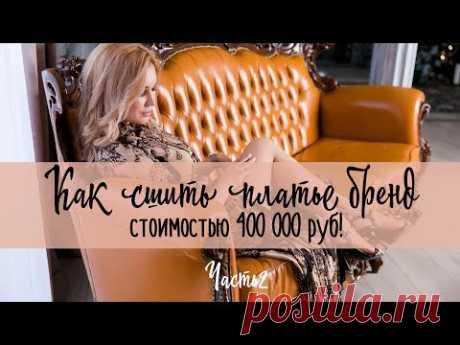 Как сшить. Платье бренд стоимостью 400 000 руб. Часть 2