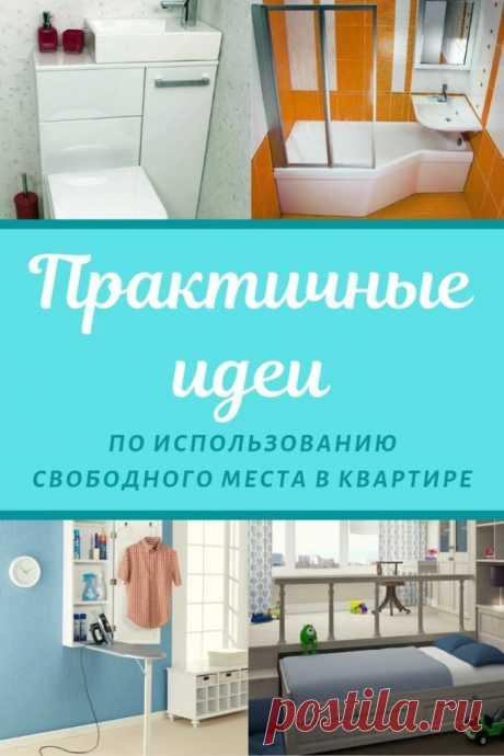 Практичные фото идеи по использованию свободного места в квартире